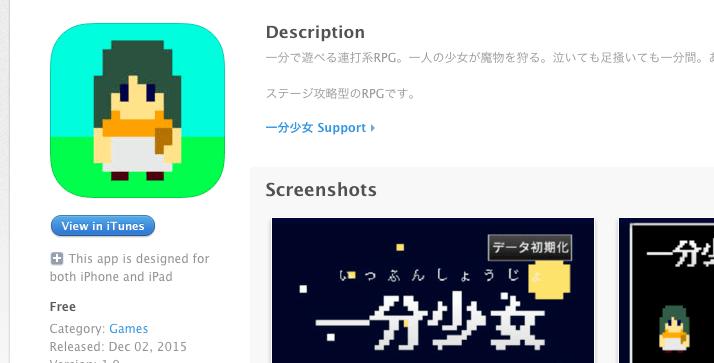 一分少女-iOS版が公開されました