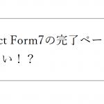 動かない!?ContactForm7にて完了ページに飛ばない時の対処法