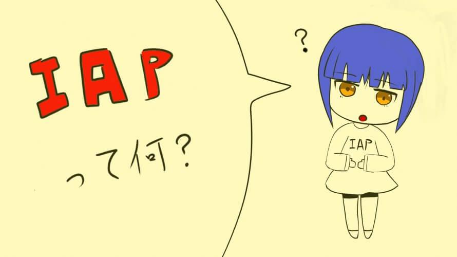 IAP呼吸法