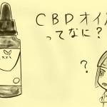 【実体験】睡眠障害改善や集中効果を与えてくれるCBDオイル