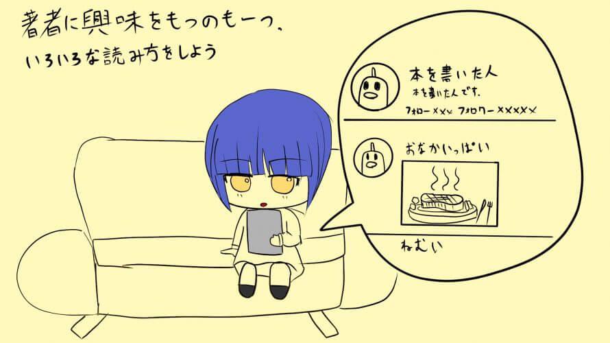 読書苦手3