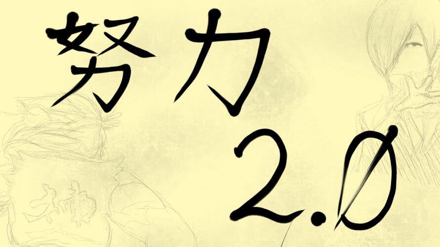 プロゲーマーが書いた「努力2.0」はゲーマー以外でも使える自己啓発本!